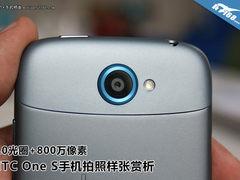 2.0光圈+800万 HTC One S拍照样张赏析
