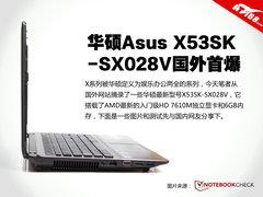 搭配最新HD 7610M独显 华硕X53SK解析