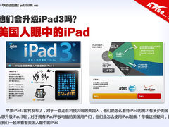iPad3你会升级吗? 美国人怎么看iPad