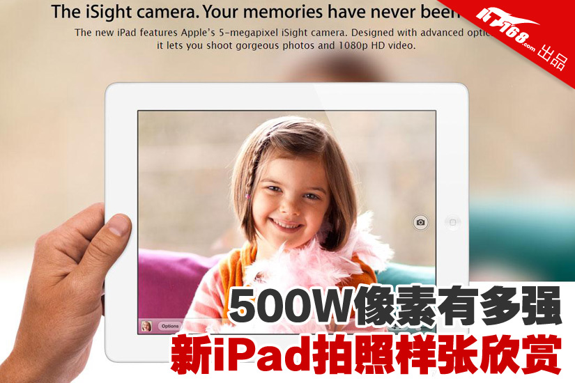 500W像素有多强 新iPad拍照样张欣赏