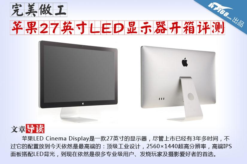 完美做工 苹果27英寸LED显示器开箱评测