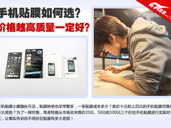 手机贴膜如何选?价格越高质量一定好?