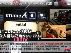 只为iPad3 授权商家STUDIO A门前众生相
