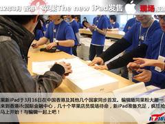 3月16日新iPad香港IFC首发购买现场报道