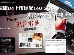 尼康D4上市标配XQD 索尼发布新单电α57