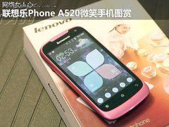 蜜桃粉微笑手机 联想乐PhoneA520图赏