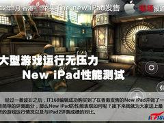 大型游戏运行无压力 New iPad性能实测