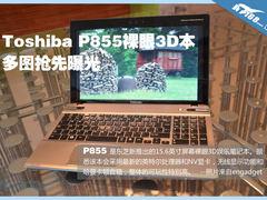 裸眼3D娱乐大本 东芝P855多图抢先曝光