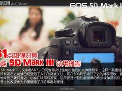 61点超强对焦 佳能5D Mark III现场体验