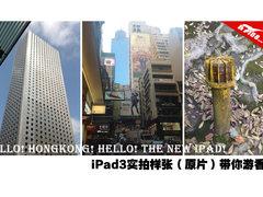 500万像素香港 海量iPad3镜头实拍图赏