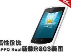 高性价比 OPPO Real新款智能机R803美图