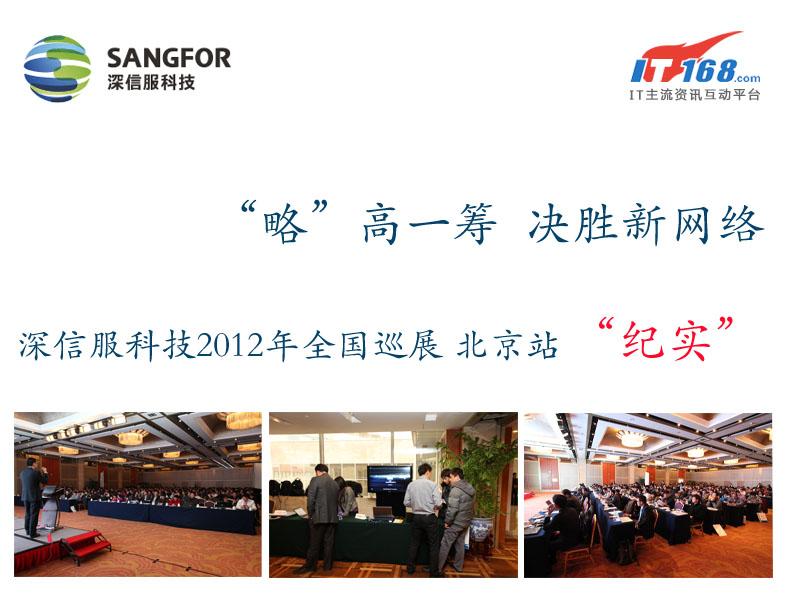 共聚一堂:深信服2012年巡展北京站图赏