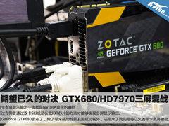 期望已久的对决 GTX680/HD7970三屏混战