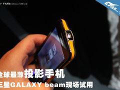 全球最薄投影手机 三星GALAXY Beam试用