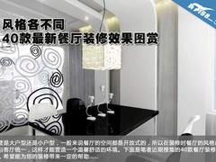 风格各不同 40款最新餐厅装修效果图赏