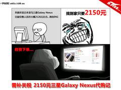 补关税 2150元三星Galaxy Nexus代购记