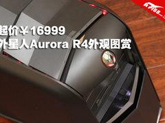 起价一万七 外星人Aurora R4外观图赏