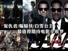 复仇者/蝙蝠侠 最值得期待电影全收罗