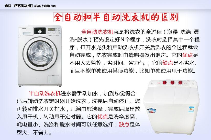 全自动和半自动洗衣机的区别