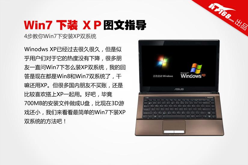 Win7下安装XP双系统 简明4步!图文教程