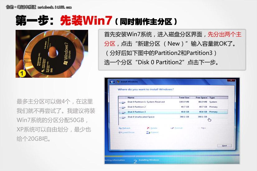 Win7下安装XP 需分出两个主分区