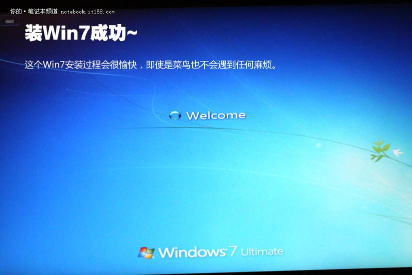 用光盘正常安装Win7