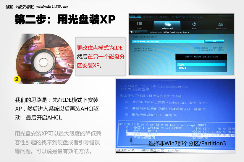 IDE磁盘模式下选非Win7盘符安装XP