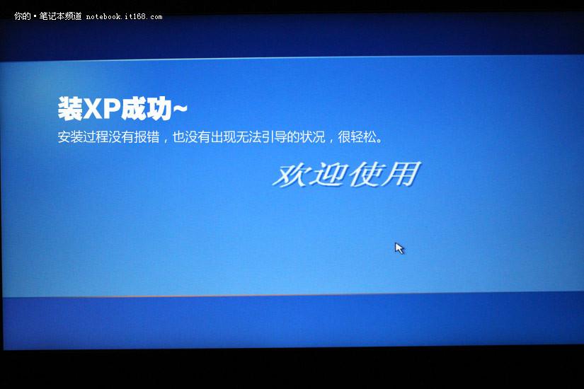XP与Win7双系统安装成功 图