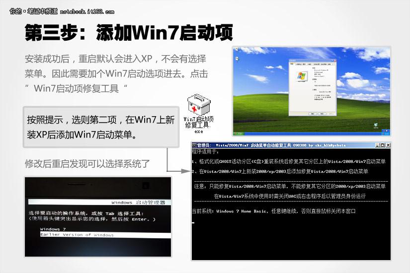 添加win7开机启动项 XP和Win7双系统安装教程