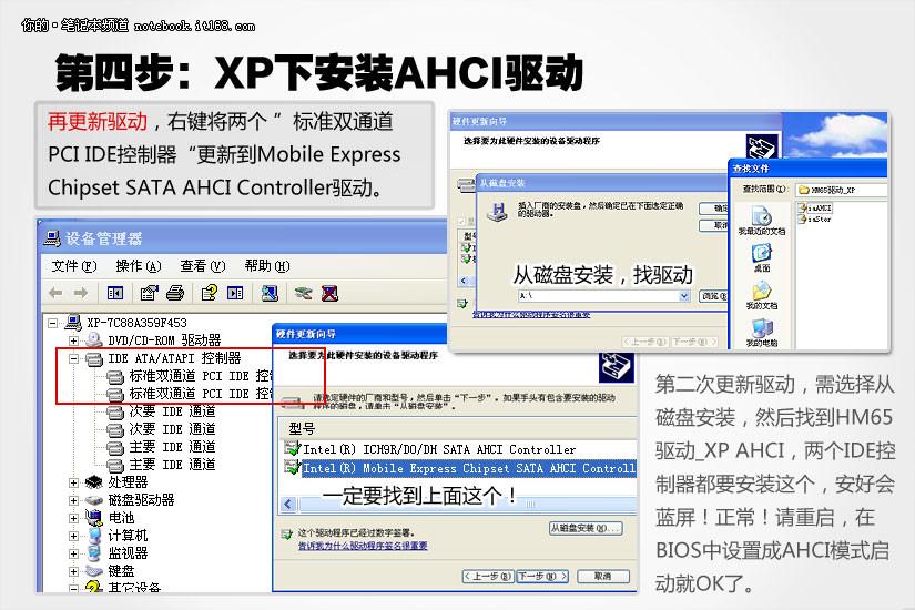 HM65芯片组XP下AHCI驱动安装 图文
