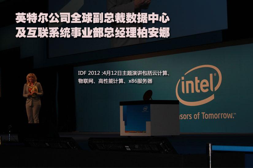 英特尔公司全球副总裁数据中心及互联系统事业部总经理柏安娜