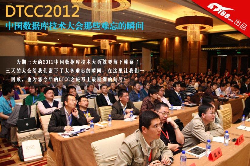 记2012数据库技术大会的那些精彩瞬间