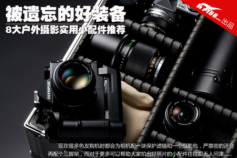 实用摄影配件,减光镜,偏振镜,水平仪,雨衣,渐变镜