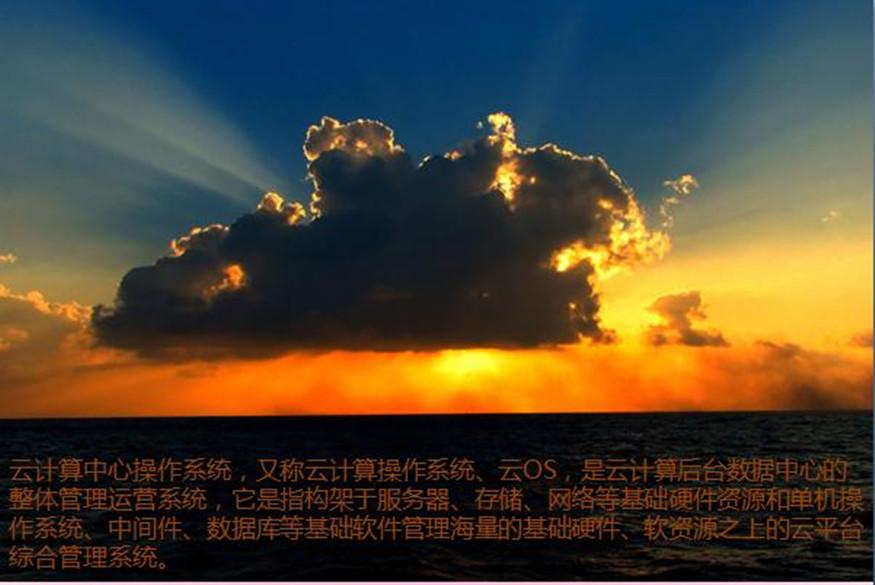 云操作系统-带你远离主机 体验云中漫步