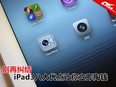 别再纠结 iPad3八大优点让你立即掏钱