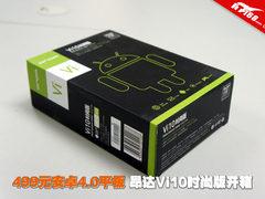 499元安卓4.0平板 昂达Vi10时尚版开箱
