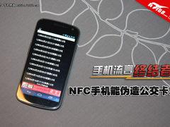 手机流言终结者:NFC手机能伪造公交卡?