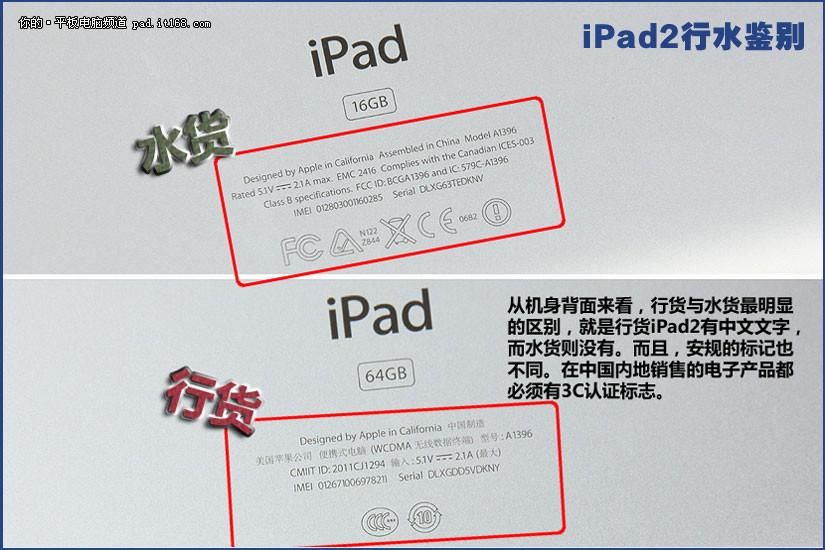 苹果ipad序列号查询