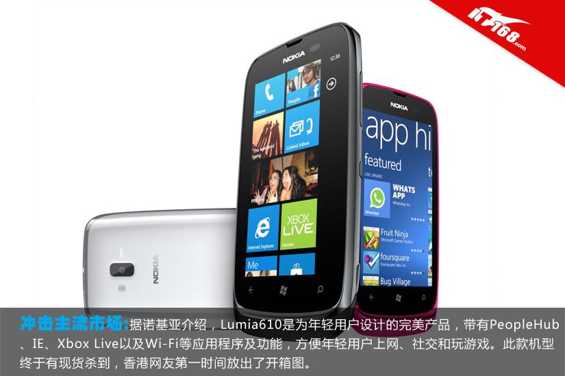 诺基亚Lumia 610开卖 真机开箱抢先看
