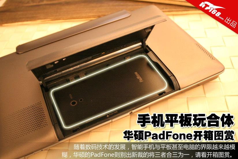 手机平板玩合体 华硕PadFone开箱图赏