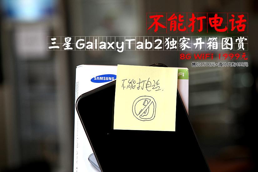 8G+WiFi版 三星GalaxyTab2独家开箱图赏