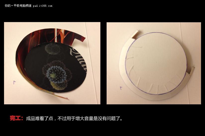 简单易学零成本 纸片 胶带自制ipad音箱