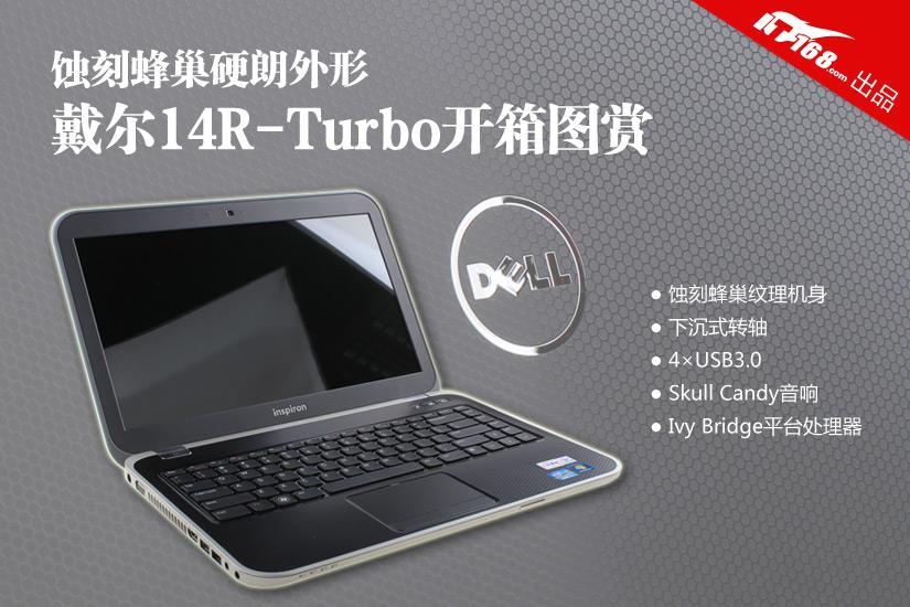 蚀刻蜂巢全新造型 戴尔14R-Turbo开箱