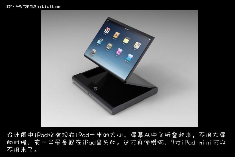 ipad概念图,ipad,苹果ipad