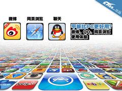 平板比PC更强?iPad3玩微博QQ上网体验