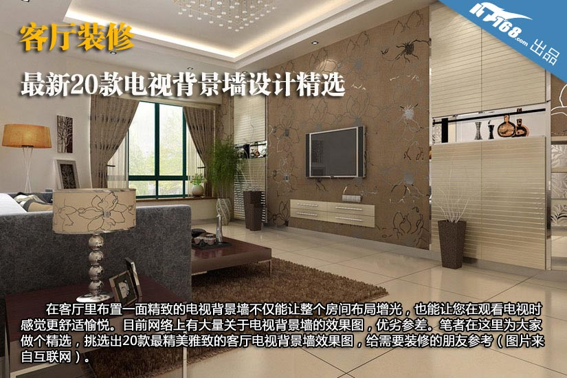 客厅装修 最新20款电视背景墙设计精选