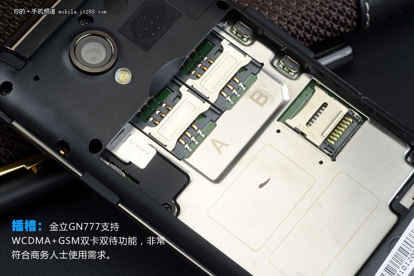金立首款翻盖智能手机 语音王gn777图赏