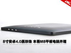 8寸安卓4.0黑珍珠 本易M8平板开箱图赏