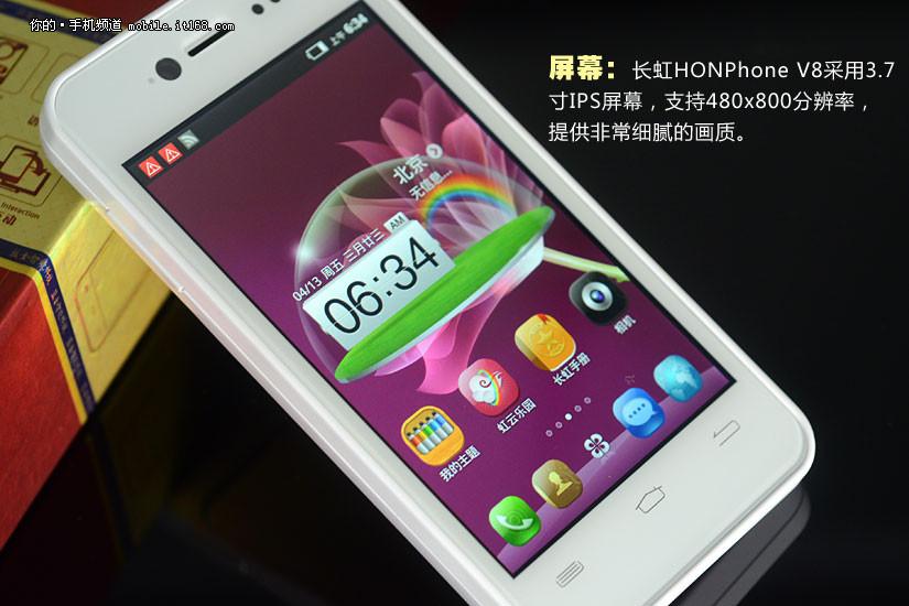 长虹honphone 屏幕