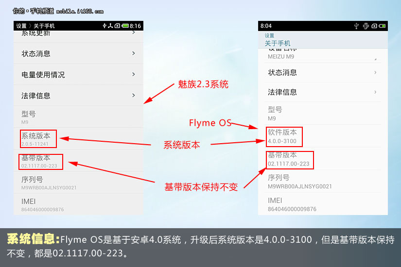 flymeos下载
